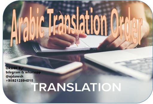 hire arabic translatorAC
