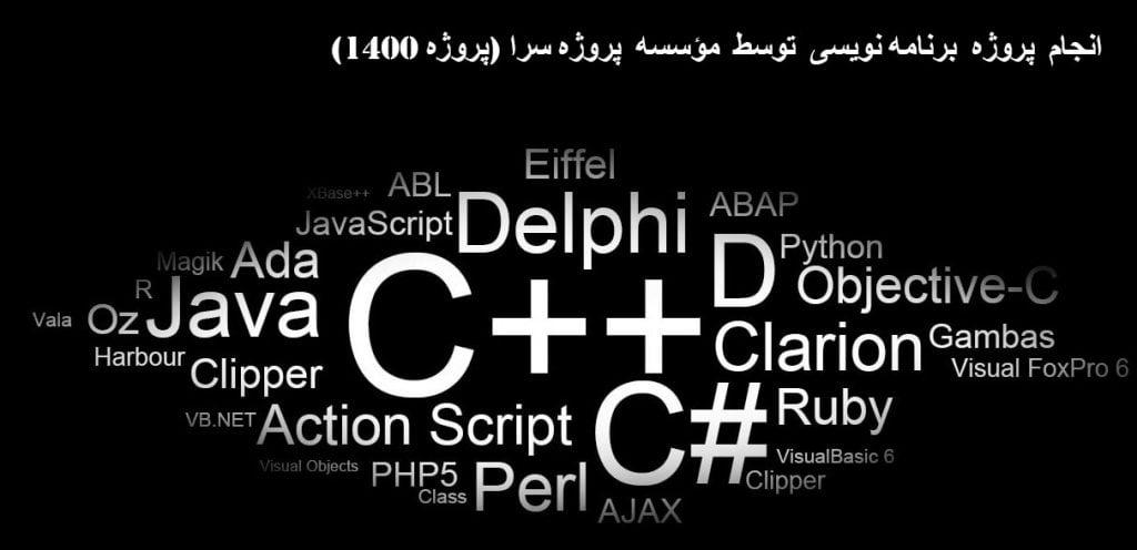 انجام پروژه کامپیوتر و برنامه نویسی