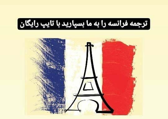 انجام ترجمه فرانسوی