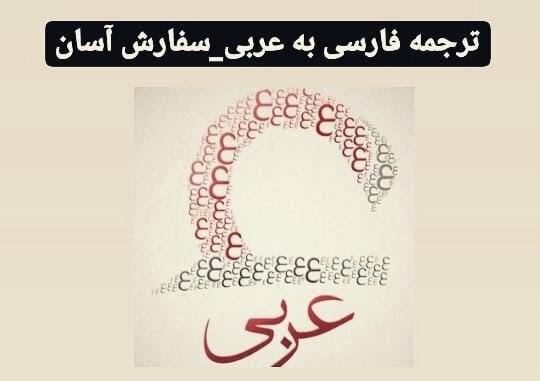 انجام ترجمه عربی به فارسی و یا بالعکس