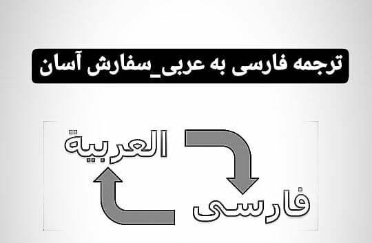 انجام ترجمه عربی توسط پروژه سرا (پروژه 1400)