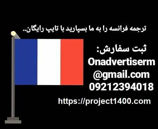 انجام ترجمه فرانسوی به هر زبان دیگری و یا بالعکس