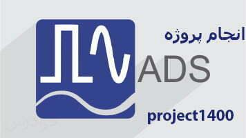 انجام پروژه ADS