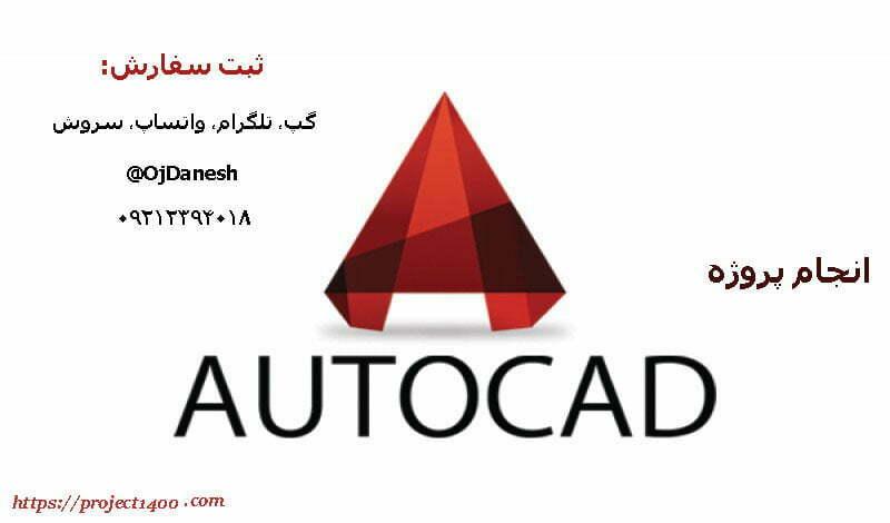انجام پروژه اتوکد (AutoCad)