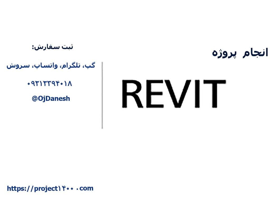 انجام پروژه Revit (رویت)