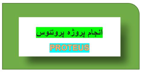 انجام پروژه پروتئوس