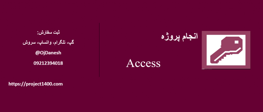 انجام پروژه اکسس (Access)