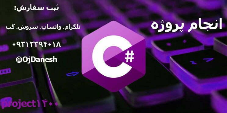 انجام پروژه #C (سی شارپ)
