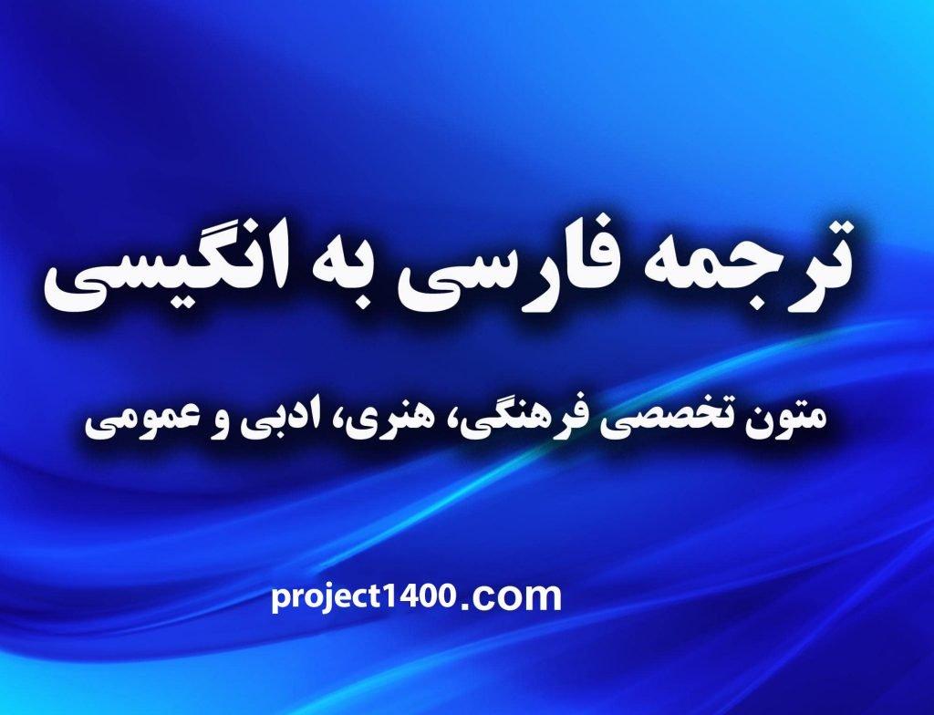 ترجمه مقالات انگلیسی به فارسی یا بالعکس