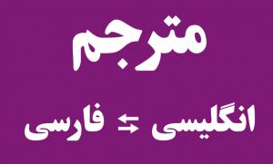 انجام ترجمه انگلیسی به فارسی و بالعکس