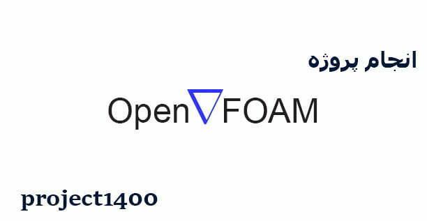 انجام پروژه open foam
