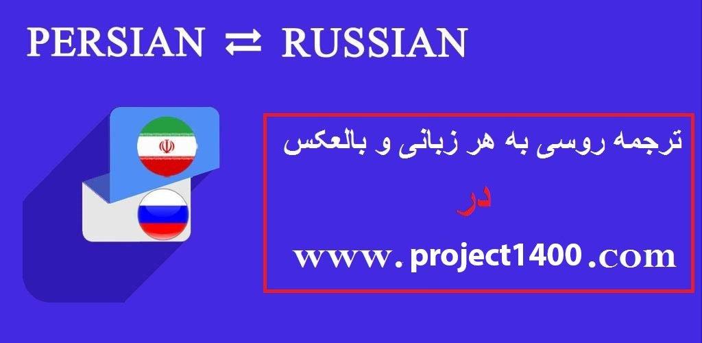 انجام ترجمه روسی به فارسی و یا بالعکس