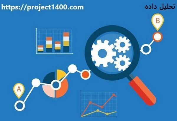 انجام پروژه تحلیل داده ها
